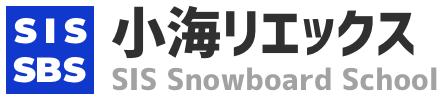 小海リエックススキーバレー SISスノーボードスクール