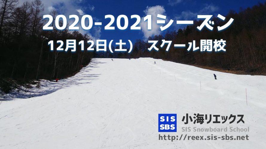 2020-2021シーズン スクール開校