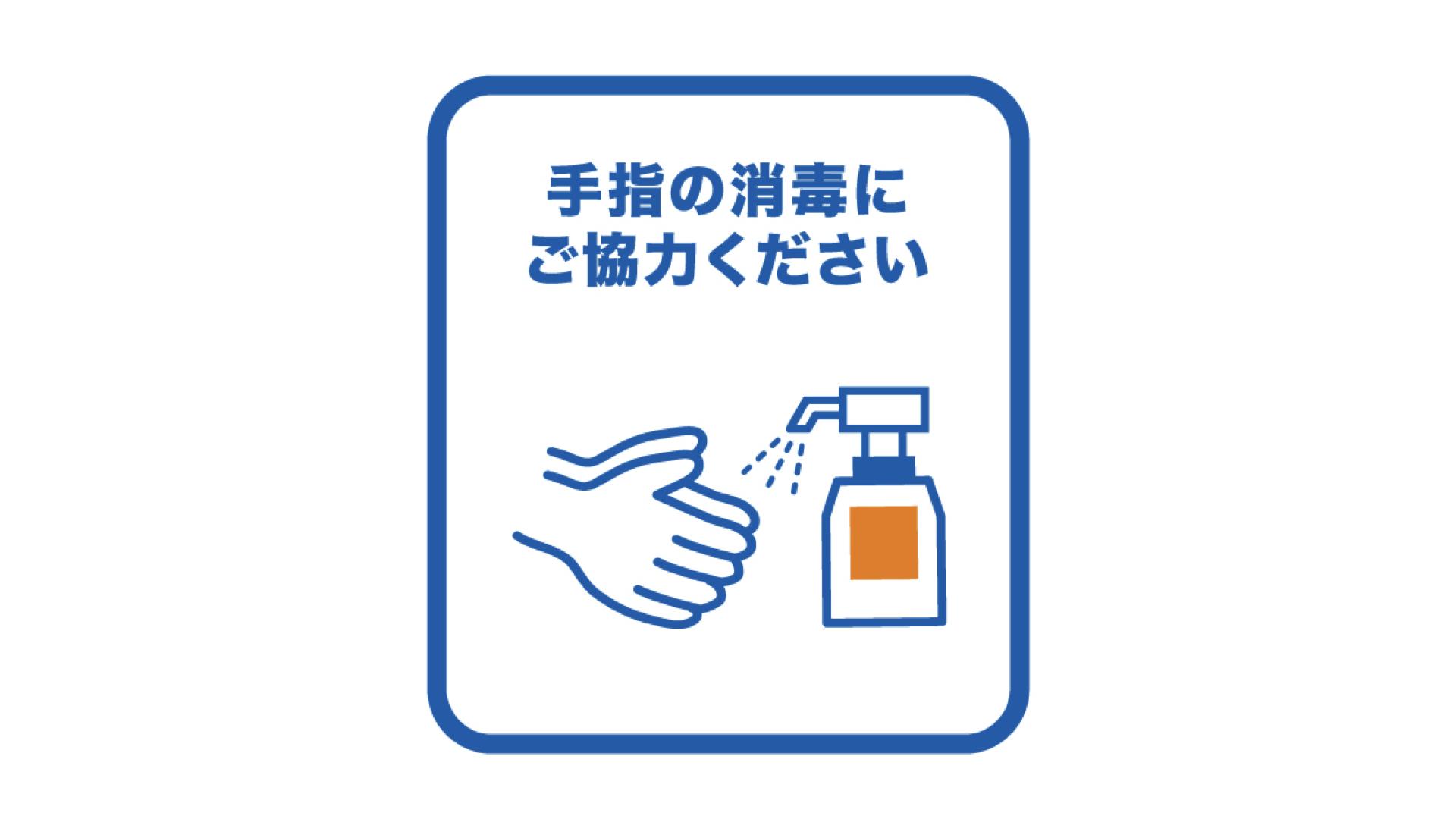手指の消毒にご協力ください。