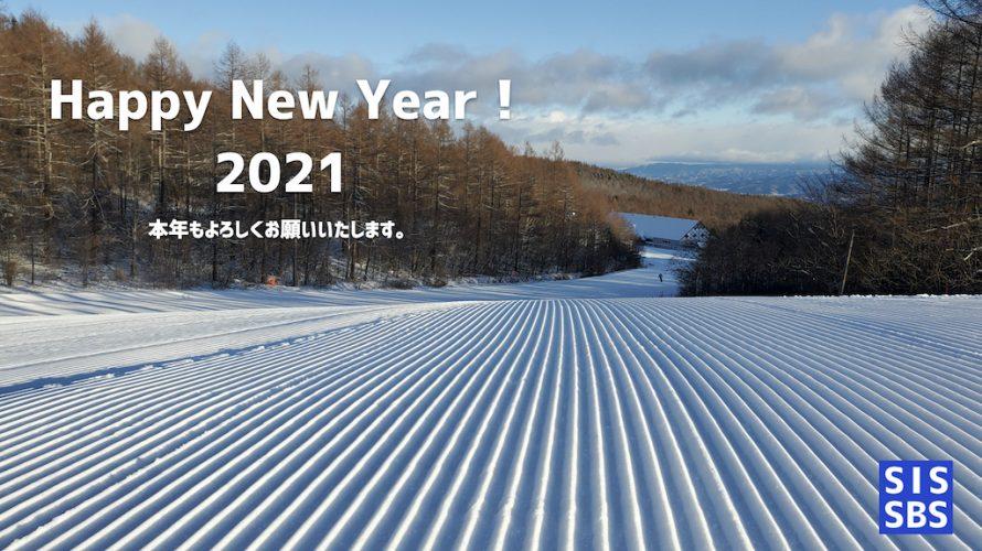 【新年のご挨拶】あけましておめでとうございます。