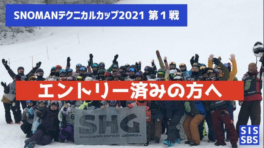 【エントリー済みの方へ】SNOMANテクニカルカップ2021について