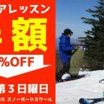 2月21日はスキー子供の日。リフト券、ジュニアレッスン半額です。