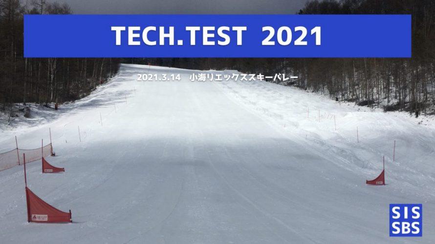 2021 TECH.TEST 受験および事前講習