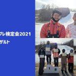 平日テク選&テックテスト・イントラプレ検定会2021 リザルト 【ジャッジコメントあり】