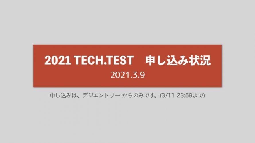 TECH.TEST申し込み状況【2021.3.9  9:00 確認】
