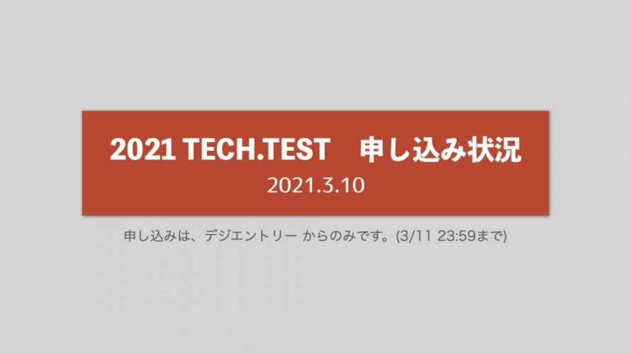 TECH.TEST申し込み状況【2021.3.10 8:00 確認】