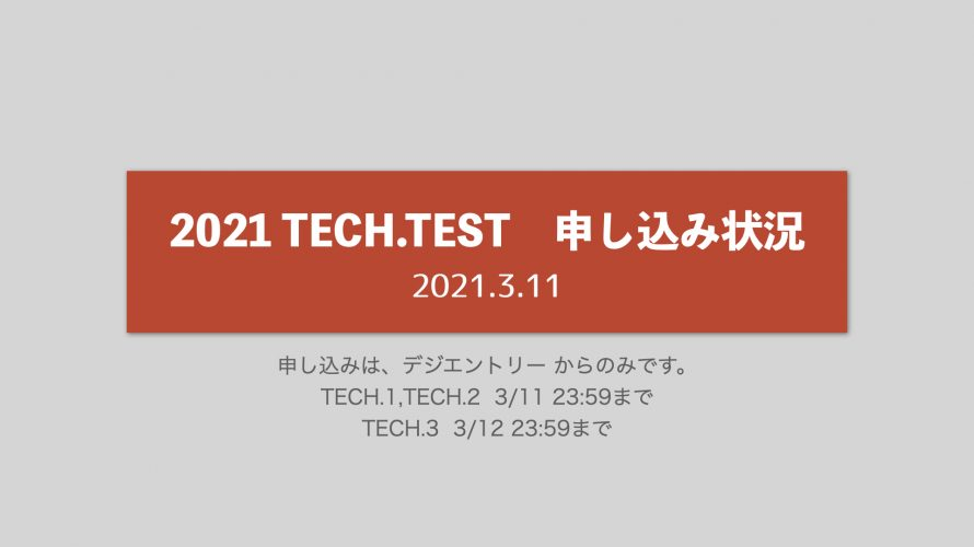 TECH.TEST申し込み状況【2021.3.11 11:30 確認】