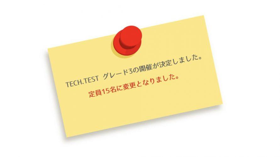 2021 TECH.TEST グレード3の開催が決定しました。【定員なし→定員15名に変更】